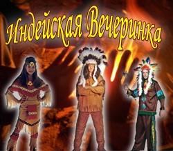 Реквизит Индейцы