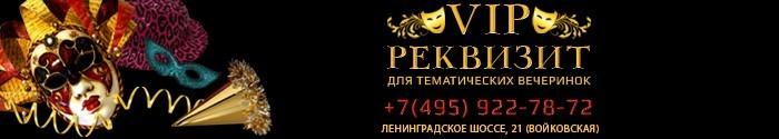 Аренда реквизита VIP Реквизит