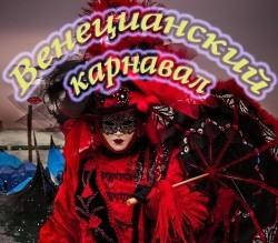 Реквизит Карнавал